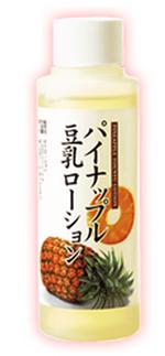 抑毛に効果がある鈴木ハーブ研究所のパイナップル豆乳ローション
