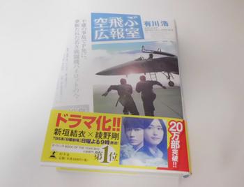 空飛ぶ広報室原作本