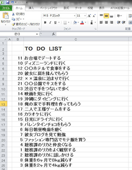 TO DO LISTのエクセルの表