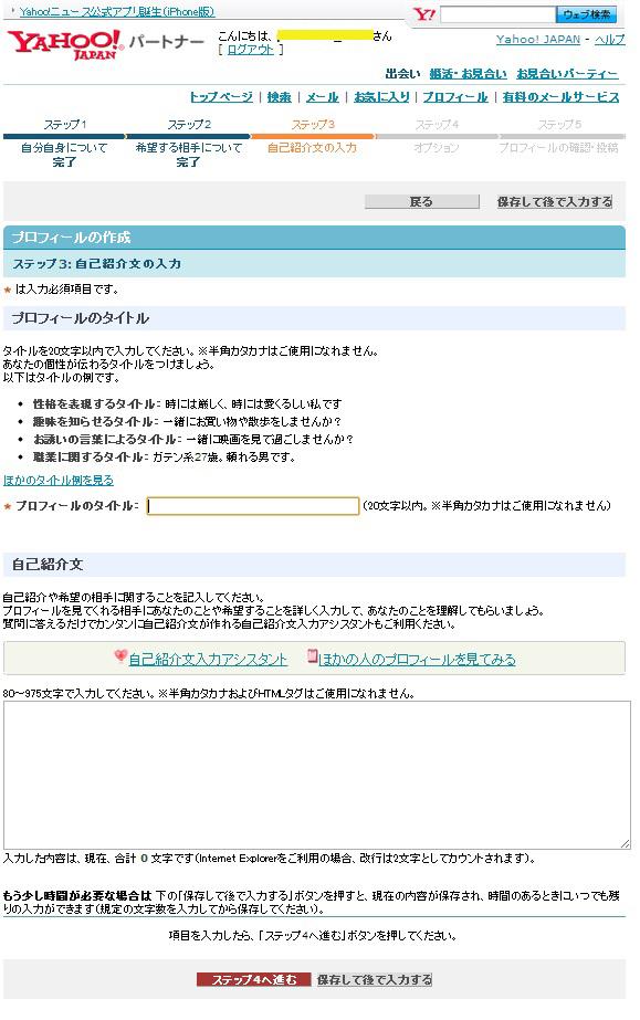 ヤフーパートナー自己紹介文記入ページ