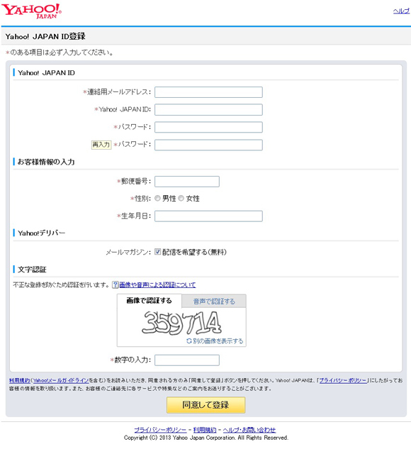 ヤフーID登録画面