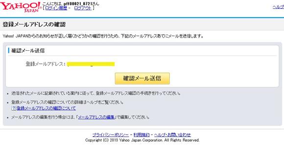 ヤフーパートナー登録確認メールの送信ページ